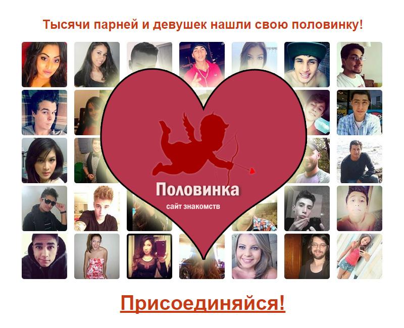 знакомства в новосибирске без регистрации бесплатно с парнями
